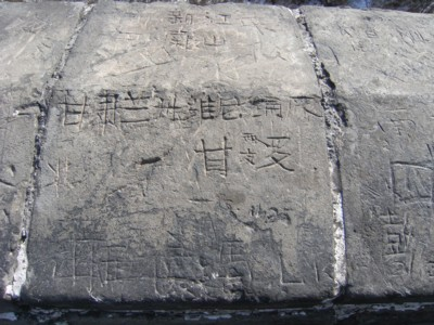 2008.12.28~01 北京・西安温泉入浴・観光 071.jpg