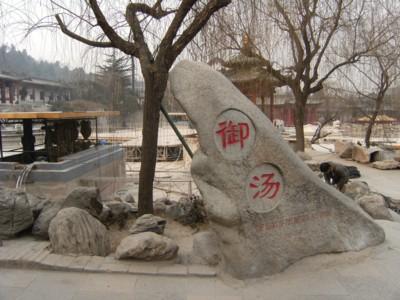 2008.12.28~01 北京・西安温泉入浴・観光 109.jpg