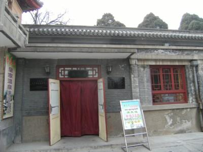 2008.12.28~01 北京・西安温泉入浴・観光 126.jpg