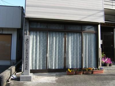 2009.4.16~18 第42回奥の細道を歩く 名立~糸魚川~親不知~市振 057.jpg