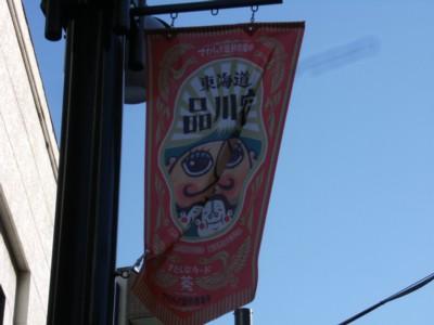2010.12.123 北品川「クロモンカフェ」で龍馬ゆかりの?火鉢と対面 007.jpg