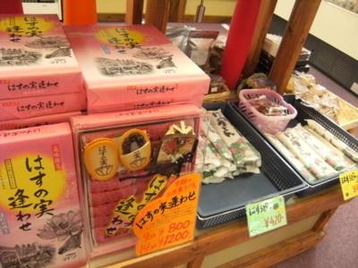 2010.3.20~22 第49回奥の細道を歩く 福井~鯖江~今庄、敦賀 059.jpg