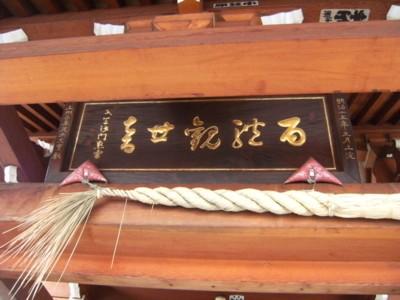2010.4.05 埼玉県内唯一自噴温泉 百観音温泉 021.jpg