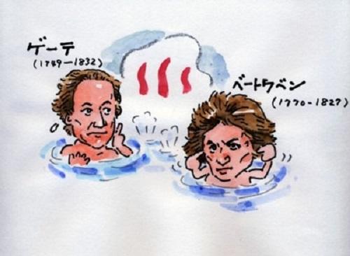 ゲーテ、ベートーベンと温泉のはなし.jpg