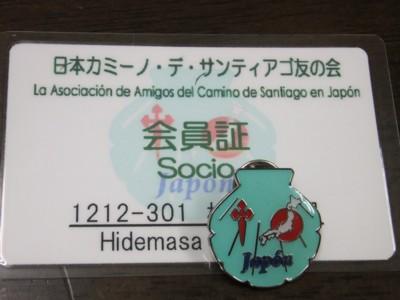 スペイン「聖地サンティアゴ巡礼」の旅 友の会  2012.12.12 007.jpg