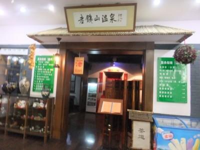 中国東北部温泉巡り  2011.9.16~19 226.jpg