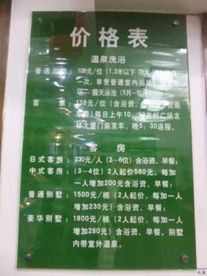中国東北部温泉巡り  2011.9.16~19 227.jpg