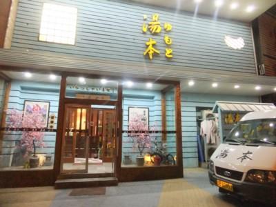 大連・瀋陽・本渓の旅 2011.4.30~5.4 4日間 346.jpg