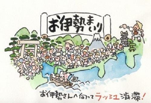江戸の旅・お伊勢参り.jpg