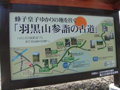 第31回奥の細道を歩く 新庄~最上川舟下り、羽黒山 093.jpg