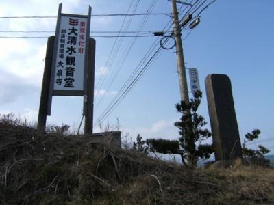 第41回奥の細道を歩く 米山~上越~鵜の浜温泉~名立 2009年2月12~14日 003.jpg