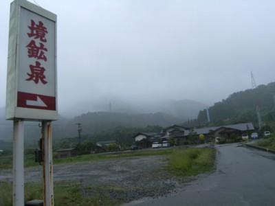 第43回 奥の細道を歩く 市振~魚津~滑川 2009.5.30~6.01 023.jpg