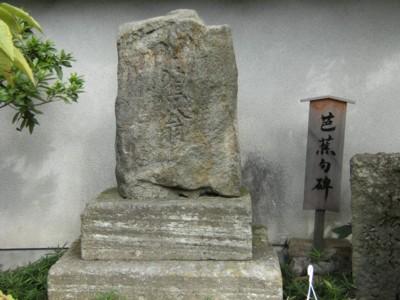 第46回 奥の細道を歩く 金沢~小松~粟津 2009年9月05~07日 111.jpg