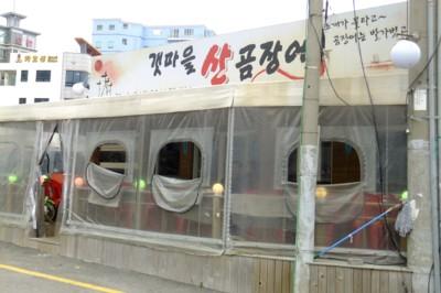 韓国・釜山近郊の温泉を訪ねて! 2012.4.27~30 349.jpg