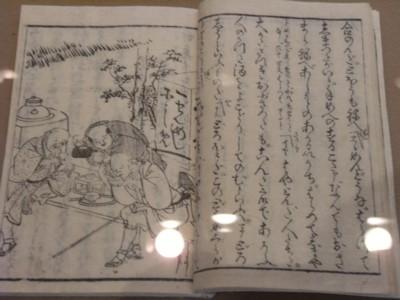 08.4.23佐倉温泉、国立歴史民族博物館、武家屋敷など 035.jpg