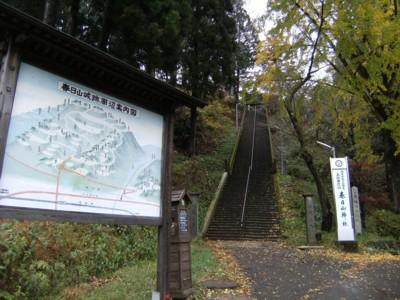 09.11.20~21 金太郎温泉と春日山城跡と富山観光 017.jpg