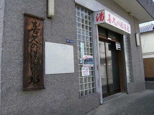 09.3.06 甲府市湯村温泉と「喜久乃湯」取材 011.jpg