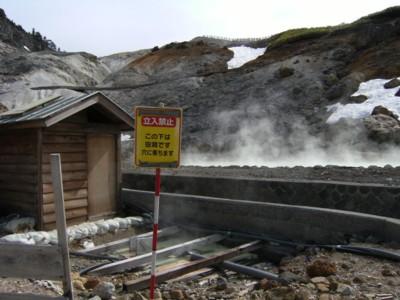 09.5.02~03 万座温泉と高崎日帰り温泉入浴 053.jpg