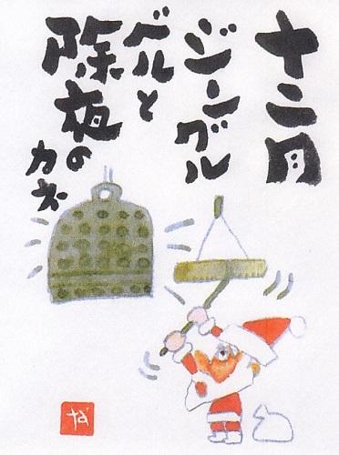 12月クリスマスと年越し挿絵.jpg