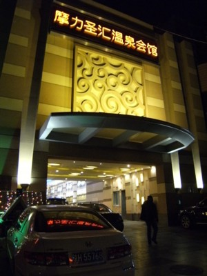 2008.12.28~01 北京・西安温泉入浴・観光 091.jpg