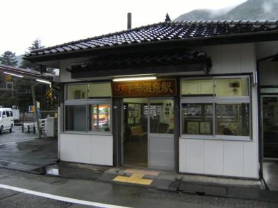 2009.10.6~7 下部温泉と雨端視本舗、身延山、富士ビジターセンター 120.jpg