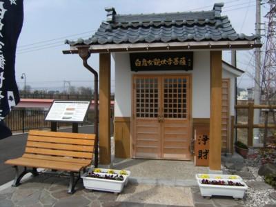 2010.3.20~22 第49回奥の細道を歩く 福井~鯖江~今庄、敦賀 045.jpg