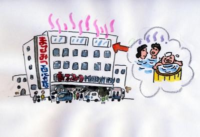 上諏訪駅前・温泉のある「まるみつ百貨店」.jpg