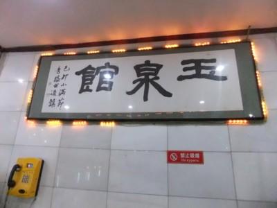 中国東北部温泉巡り  2011.9.16~19 183.jpg