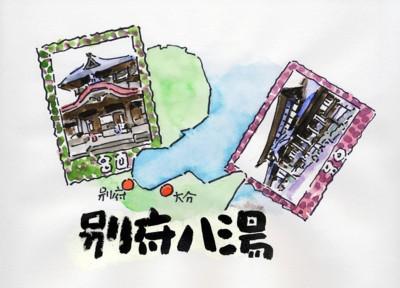 別府温泉「別府八湯」シート切手のはなし.jpg
