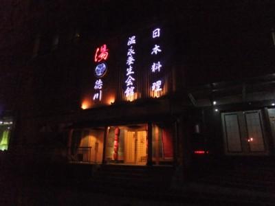 大連・瀋陽・本渓の旅 2011.4.30~5.4 4日間 074.jpg