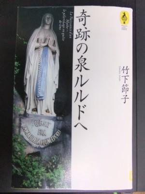 奇跡の泉「ルルド」 2012.12.14 002.jpg