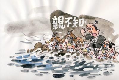 殿様の駕籠 親不知超え 旧道歩き閑話.jpg