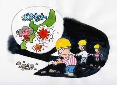添乗奇談快談 沖縄戦跡めぐりのはなし.jpg