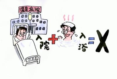 温泉病院に入院して入浴できない?.jpg