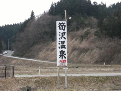 第31回奥の細道を歩く 新庄~最上川舟下り、羽黒山 055.jpg