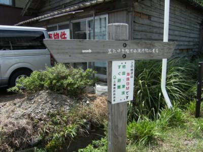 第35回奥の細道を歩く 鶴岡・大友~あつみ温泉 2008.8.19~20 014.jpg