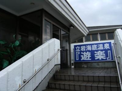 第35回奥の細道を歩く 鶴岡・大友~あつみ温泉 2008.8.19~20 032.jpg