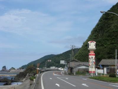 第36回奥の細道を歩く あつみ温泉~村上 2008.04~06 004.jpg