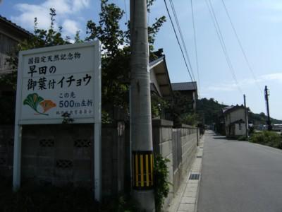 第36回奥の細道を歩く あつみ温泉~村上 2008.04~06 007.jpg