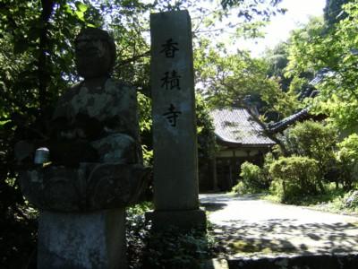第36回奥の細道を歩く あつみ温泉~村上 2008.04~06 053.jpg