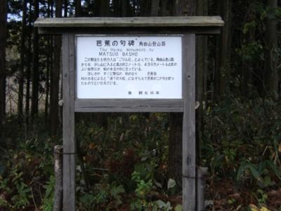第38回奥の細道を歩く 新潟~岩室・弥彦 2008年11月26~28日 068.jpg
