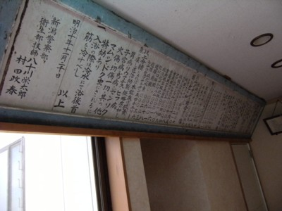 第39回 奥の細道を歩く 弥彦~西生寺~出雲崎 2008年12月16~17日 130.jpg