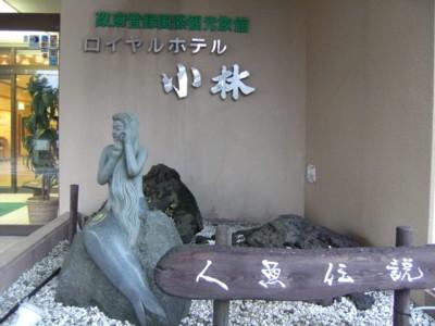 第41回奥の細道を歩く 米山~上越~鵜の浜温泉~名立 2009年2月12~14日 057.jpg