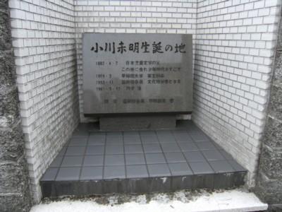 第41回奥の細道を歩く 米山~上越~鵜の浜温泉~名立 2009年2月12~14日 106.jpg