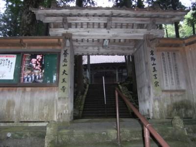 第46回 奥の細道を歩く 金沢~小松~粟津 2009年9月05~07日 177.jpg