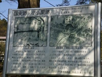 第4-2 甲州街道を歩く 高尾~小仏峠~小原宿~相模湖 009.jpg