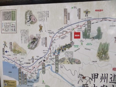 第4-2 甲州街道を歩く 高尾~小仏峠~小原宿~相模湖 038.jpg