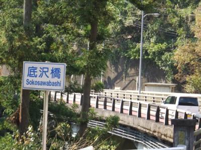 第4-2 甲州街道を歩く 高尾~小仏峠~小原宿~相模湖 046.jpg