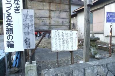 第7回 甲州街道を歩く 笹子・黒野田宿~笹子峠~勝沼宿 2012.1.09 005.jpg