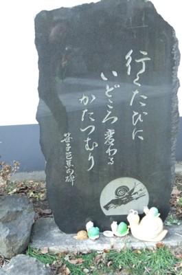 第7回 甲州街道を歩く 笹子・黒野田宿~笹子峠~勝沼宿 2012.1.09 009.jpg